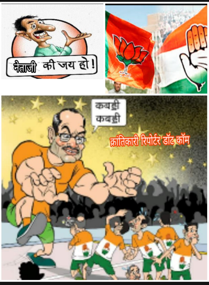 #भाजपा संगठन अब भी बड़ा मजबूत है... कांग्रेस की जीत सिर्फ अच्छे चेहरे पर निर्भर है...!