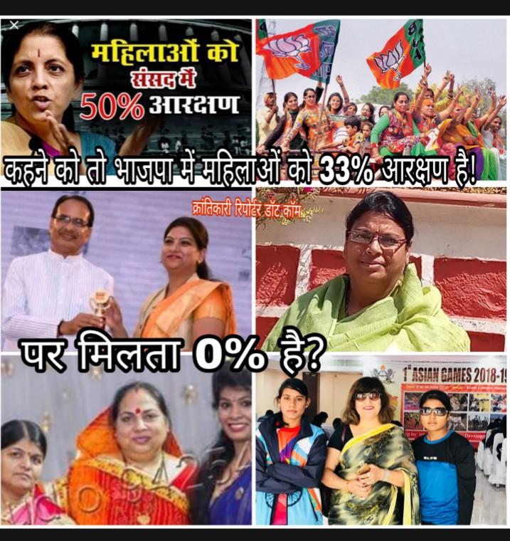#भाषण में तो भाजपा महिलाओं को 33% आरक्षण की बात करती है... पर #हकीकत में पूरे संसदीय क्षेत्र में एक महिला तक को टिकिट नही देती है...!