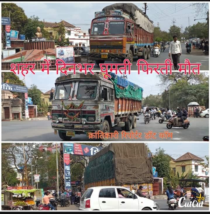 <b>#शहर में सुबह 6 से रात 9 बजे तक भारी वाहन निषेध है...! फिर भी दिन भर किसकी #अनुमति से होता प्रवेश है...?<b/>