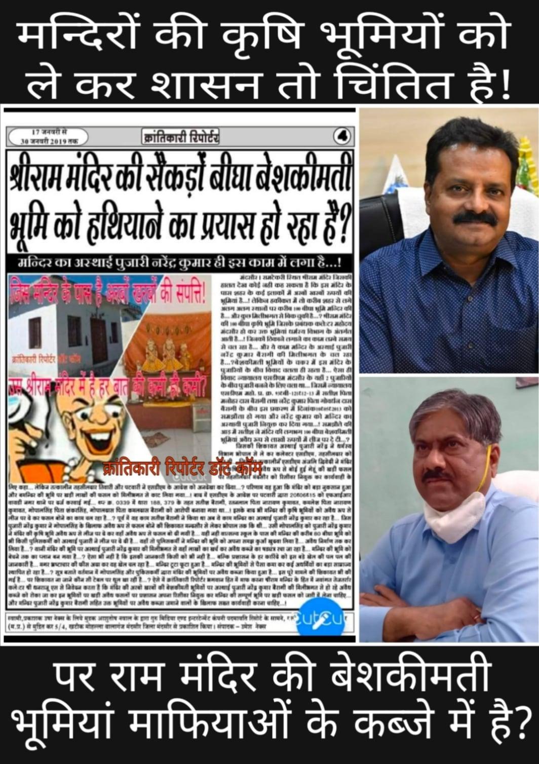 #शासन का आदेश है कि 10 एकड़ से अधिक मंदिर की कृषि भूमियों की नीलामी बुलाई जावे... पर मंदसौर के राम मंदिर में ऐसा नही है...!