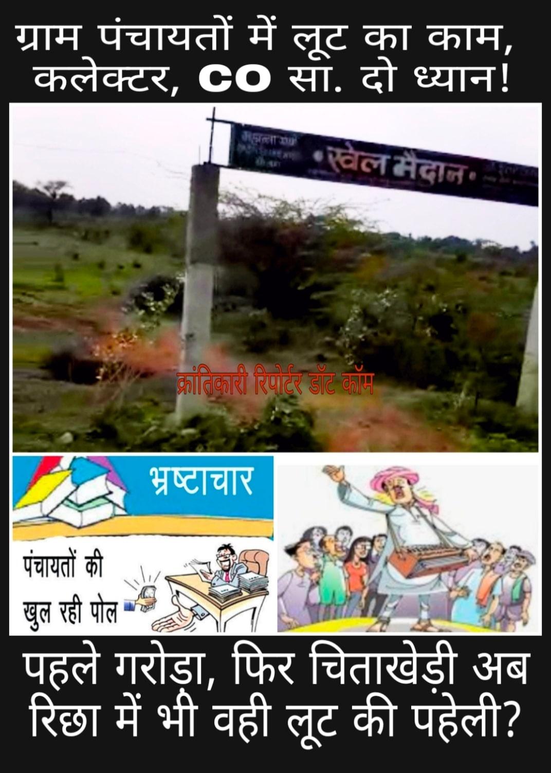 #गरोड़ा, चिताखेड़ी के बाद मल्हारगढ़ तहसील की रिछा पंचायत में भी गोलमाल हो रहा है... यहाँ तो खेल मैदान में सरपंच आदि का बड़ा खेल हो रहा है...?
