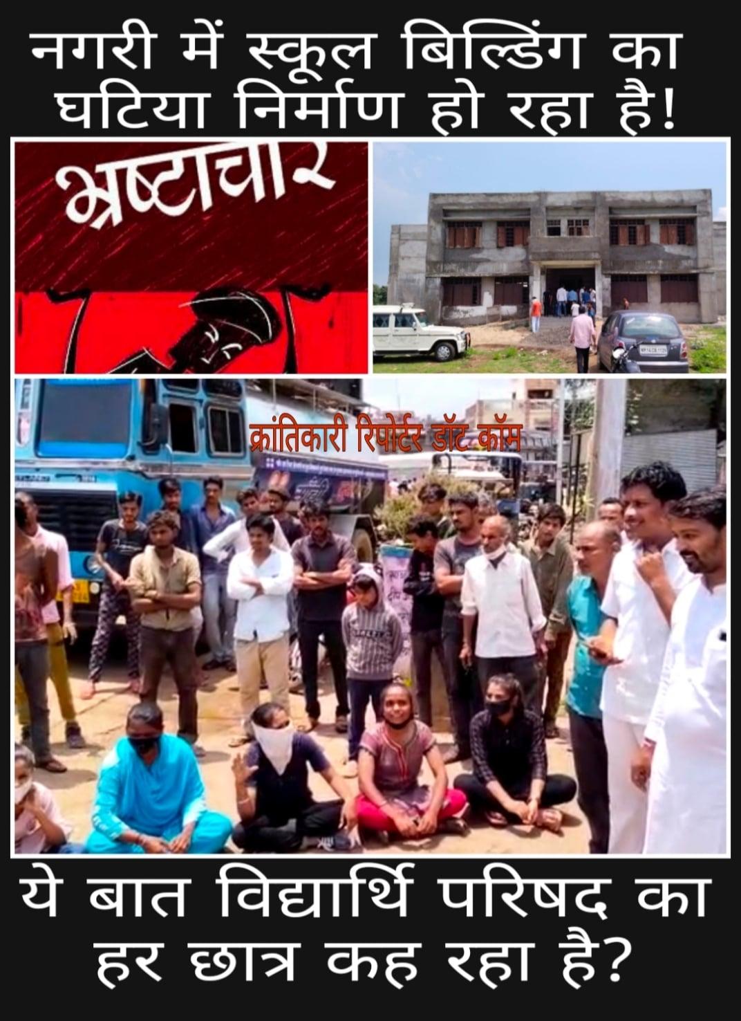 #भ्रष्टाचार की भेंट चढ़ा नगरी का हायर सेकेंडरी स्कूल... अखिल भारतीय विद्यार्थी परिषद को नही ये मंजूर...!