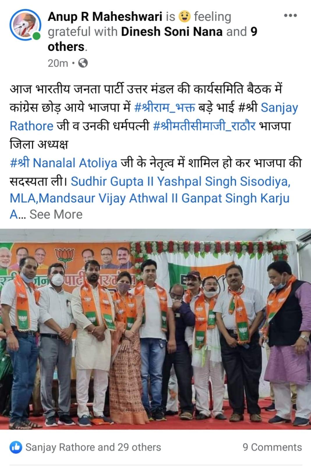 #कल कांग्रेस नेताओं ने सरकार को कोसा... आज कांग्रेस के पूर्व पार्षद दम्पती ने नेताओं को कोसते हुई भाजपा को अपना लिया...!
