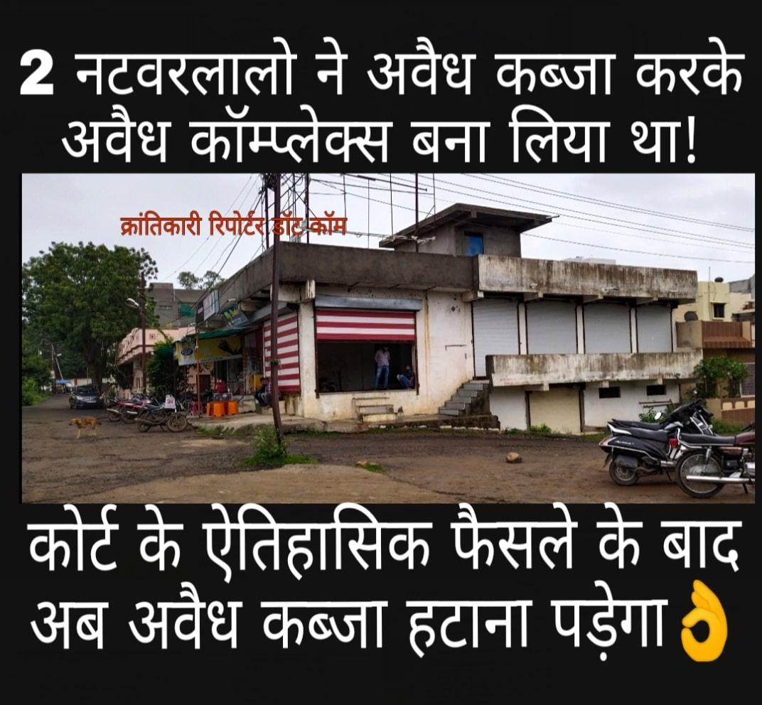 #कोर्ट में साबित हुआ डॉ.कमलेश कुमावत और नन्दलाल जोशी का फर्जीवाड़ा... अब प्रेम सेठिया के बेशकीमती प्लॉट को छोड़ना होगा...!