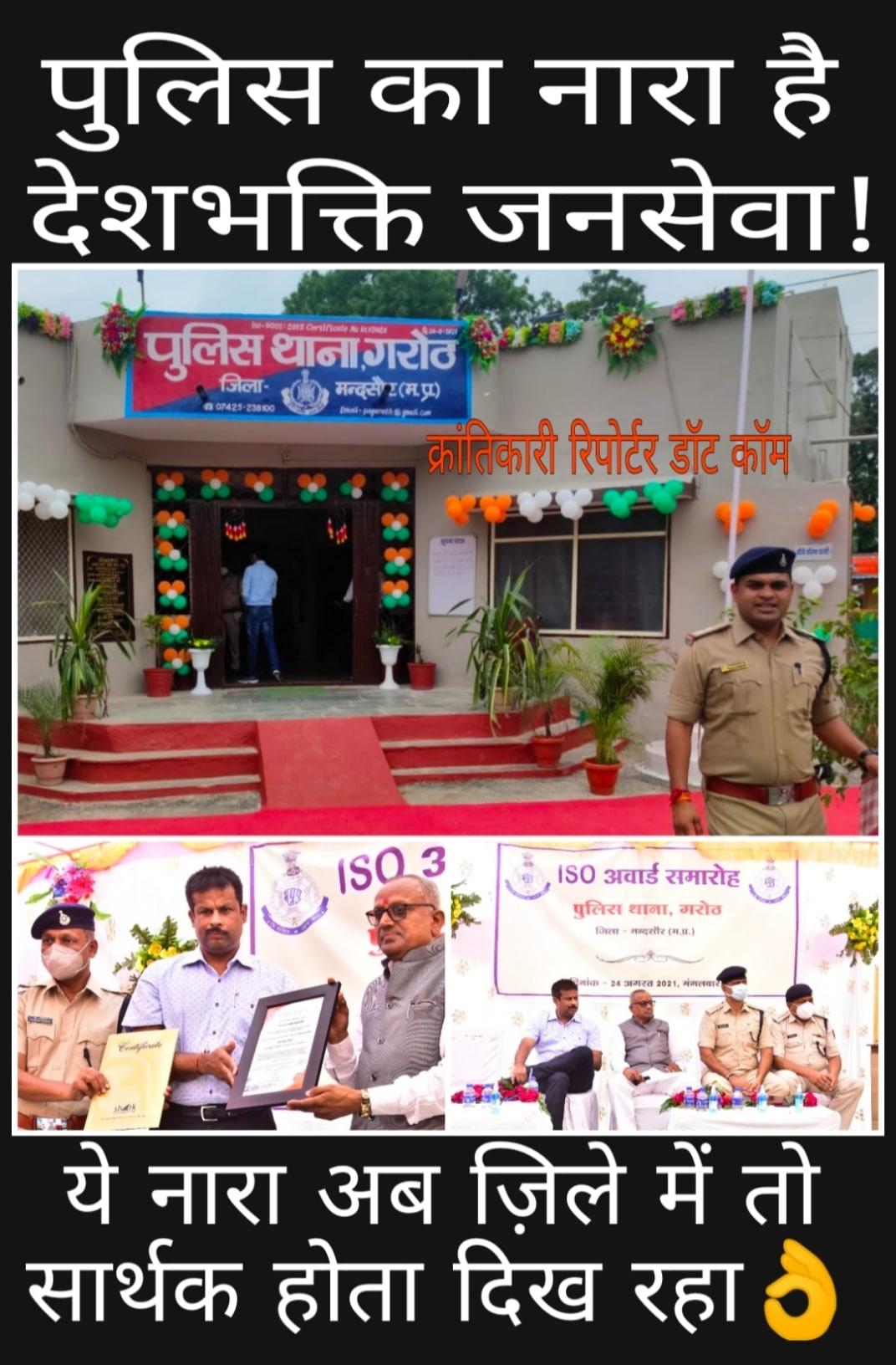 #मंदसौर जिले का गरोठ थाना ISO प्रमाणित हुआ... SP चौधरी सा. से लेकर थाना प्रभारी मालवीय तक ने काम अच्छा किया...।