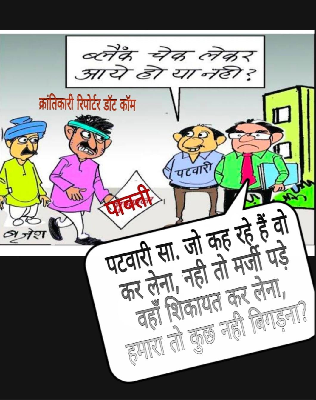 #लम्बी लुटपट्टी की शिकायतों के बाद भ्रष्ट पटवारी शुक्ला को हटाया था... फिर ईमानदार भाजपा जिलाध्यक्ष का स्पोट इस बेईमान को कैसे मिला...?