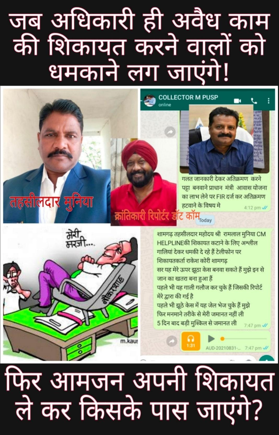 #अवैध निर्माण की CM हेल्पलाइन कटवाने का तहसीलदार मुनिया ने लिया ठेका... शिकायत निपटाने के लिए अपनाया राठौरी तरीका... शिकायतकर्ता को ही धमका दिया...!