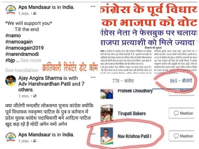 #जब युवा कांग्रेस प्रदेश सचिव पाटिल तक मोदी का जबरा फेन है! तो फिर बेचारी EVM क्या करें?