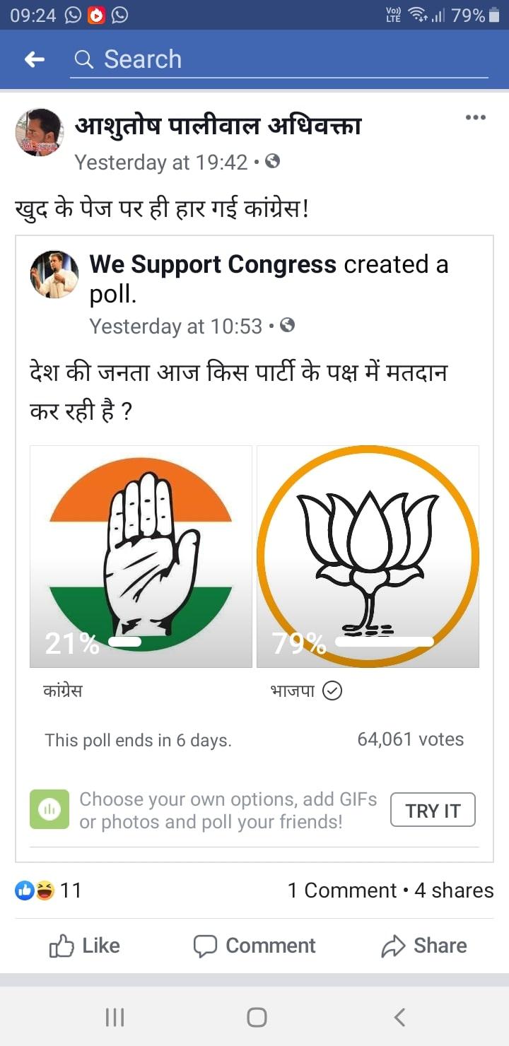 #कांग्रेस सपोर्टरों के पेज़ में भी भाजपा जीत रही है... फिर भी बेचारी #EVM इज्ज़त दाव पर लगी है...?