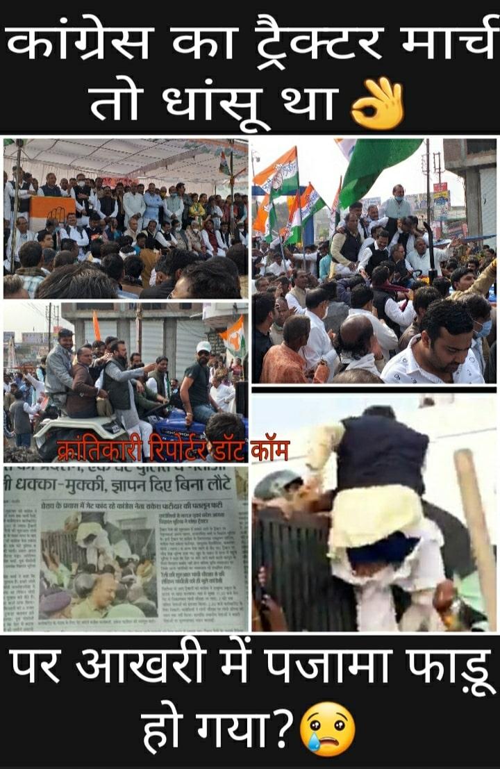 #कृषि कानून के विरोध में कांग्रेस का ट्रैक्टर मार्च... किया कलेक्टर भवन के बाहर जंगी प्रदर्शन...।