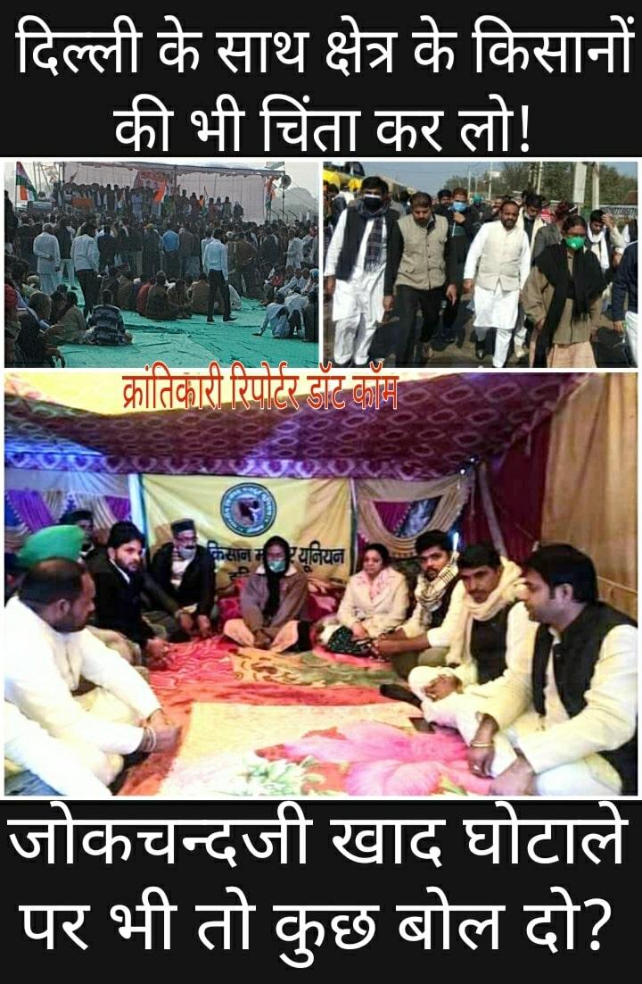 #मीनाक्षी मैडम, जोकचन्द, गुर्जर आदि किसान आंदोलन में भाग लेने दिल्ली पहुंच गए... #पर क्षेत्र में हुए खाद घोटाले पर क्यों कुछ नही बोल रहे...!