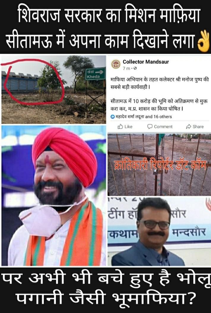 #मंत्री डंग के क्षेत्र सीतामऊ में भूमाफियाओं पर बड़ी कार्यवाही... कलेक्टर पुष्प ने 10 करोड़ की भूमि मुक्त करवाई...