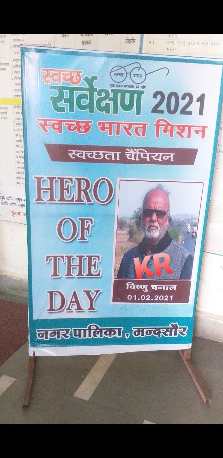 #कलेक्टर पुष्प के राज में स्वच्छता मिशन के असली हीरो का सम्मान हो रहा है... उनका नपा में बकायदा पोस्टर भी लगा है...!
