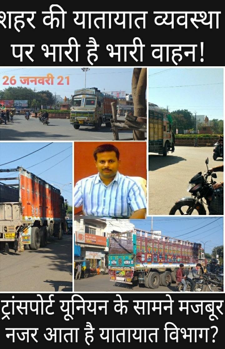 #शहर में सुबह 6 से रात 9 बजे तक भारी वाहन निषेध है...! फिर भी दिन भर  होता प्रवेश है...!