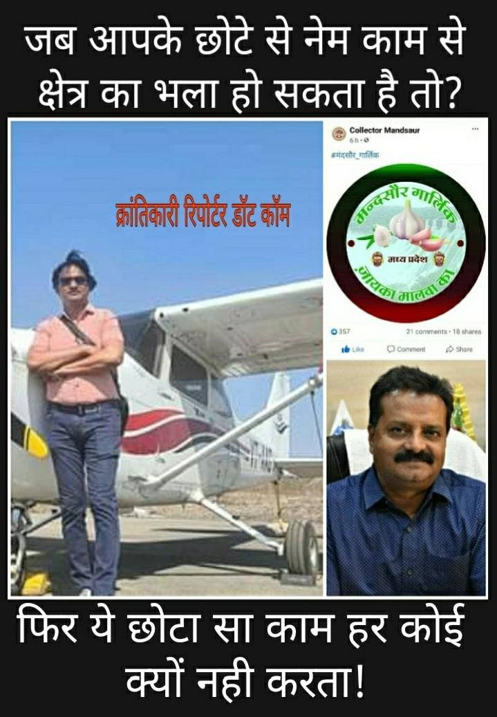 #कलेक्टर पुष्प का प्रयास अब मंदसौर जिले में नया इतिहास लिखेगा... एयरपोर्ट के विस्तार के साथ पायलेट ट्रेनिंग सेंटर भी खुलेगा...