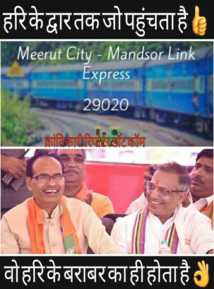 #हरिद्वार कुंभ से पहले मंदसौर, नीमच के लोग... सांसद सुधीर गुप्ता से हरिद्वार की रेल सुविधा चाहते है...