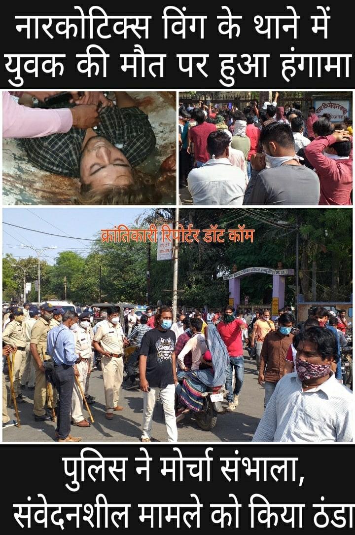 #नारकोटिक्स विंग के थाने में युवक की मौत हुई... परिवार ने एसआई राजमल दायमा को घटना का बताया दोषी...।