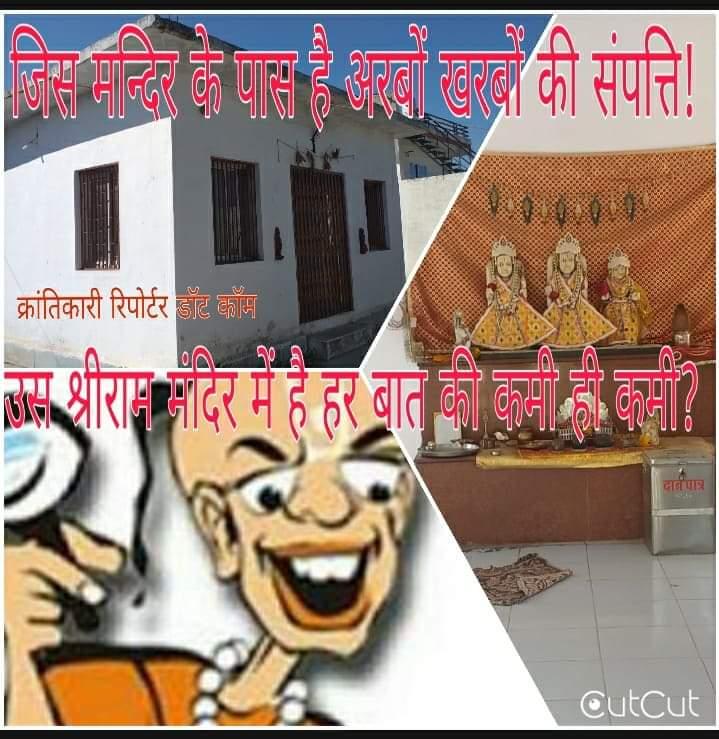#श्रीराम मंदिर की सैकड़ों बीघा बेशकीमती भूमि को हथियाने का प्रयास हो रहा है...?