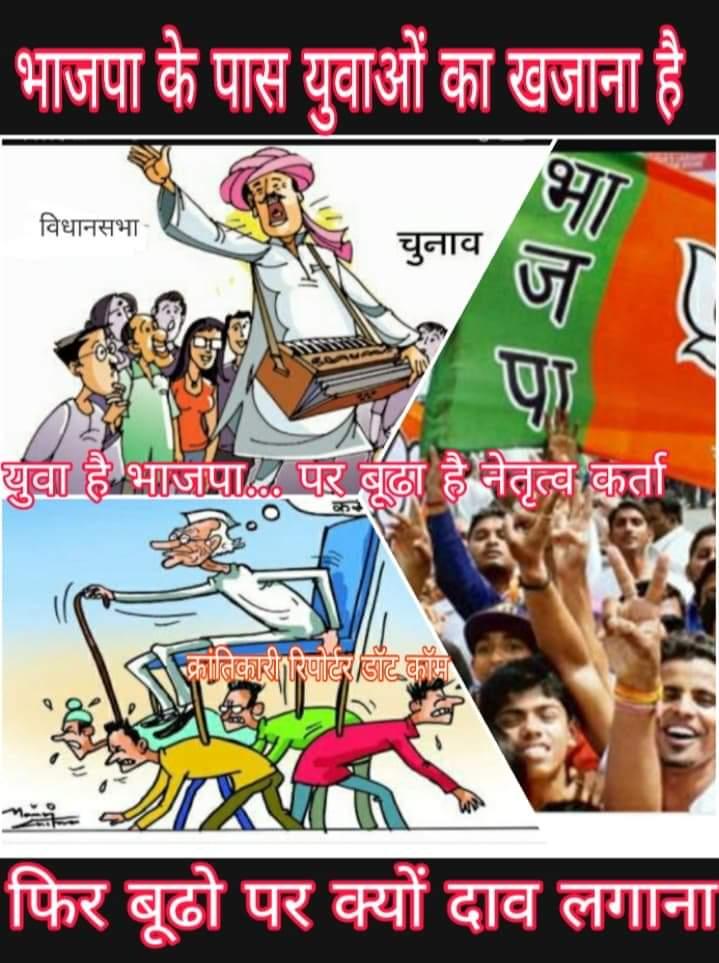 #भाजपा के पास मन्दसौर जिले में युवाओं की लंबी फेरिस्त है... #घिसेपिटों की तो बेकार लिस्ट है...!